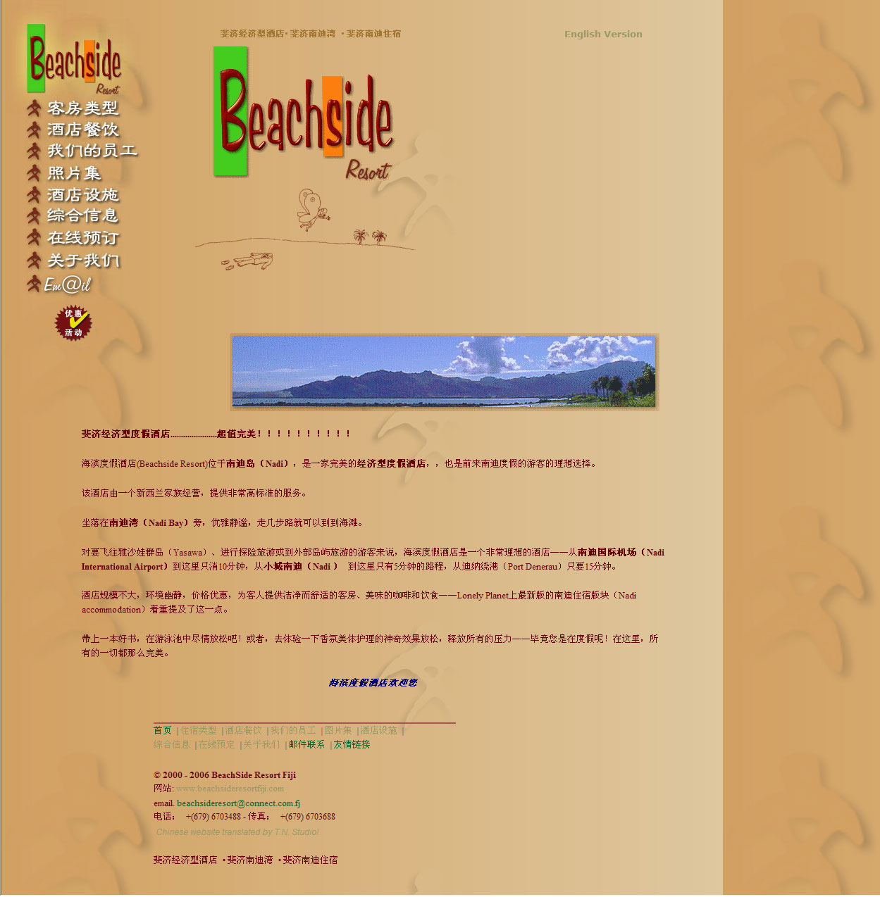 how to translate chinese website to english in safari